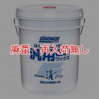 コニシ クリスタル清(さやか)[18L] - 剥離性重視樹脂ワックス
