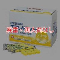 【廃番・再入荷なし】コニシ エコノパワーソリッド[480個入] - 尿石除去剤