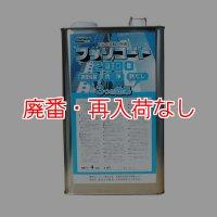 【廃番・再入荷なし】コニシ フッソコート2000[4kg] - 研磨剤多含タイプ