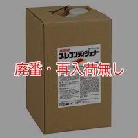 コニシ プレコンディショナー[18L] - カーペット洗浄用前処理剤