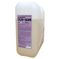 横浜油脂工業(リンダ) グリラー®鉱油用 [20kg] - 強力鉱物油洗浄剤