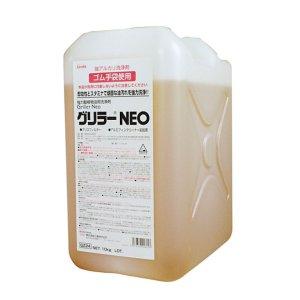 画像1: 横浜油脂工業(リンダ) グリラーNEO[10kg] - 超強力油脂洗浄剤
