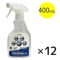 横浜油脂工業(リンダ) サニマイスター・デオ 400mL×12 - 持続型 消臭・除菌・抗菌スプレー