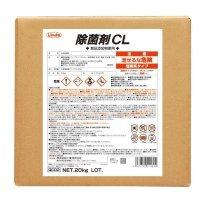 横浜油脂工業(リンダ) 除菌剤CL [20kg] - 給水回路用殺菌剤