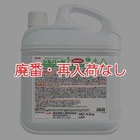 【廃番・再入荷なし】横浜油脂工業(リンダ) シルバーNプラス[4.5kg] - アルミフィン洗浄剤・強力タイプ