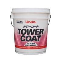横浜油脂工業(リンダ) タワーコート[18L] - ウレタン配合汎用樹脂ワックス