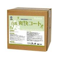 万立(白馬) 爽快コート[18L] - 高機能低臭樹脂ワックス