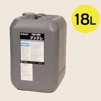 ミヤキ アンドレ [18L] - 外壁材の軽度な水アカ除去に効果的な軽度汚染用汎用洗浄剤【代引不可・個人宅配送不可】