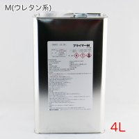 ■受注生産品・キャンセル不可■ミヤキ プライマー 4L - コーティング下地処理剤【代引不可】