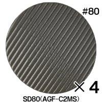 NCA アルタ フロアパッド#80 - 大理石用ダイヤモンド研磨布