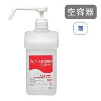 ニイタカ 1-2ボトル アルコールディスペンサー [1L 空容器 ] - 手指消毒液用ディスペンサー #NI取寄800円