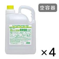ニイタカ バスクリーナーコンク専用 5L広口希釈ボトル [5L 空容器 × 4 ] - 詰替ボトル