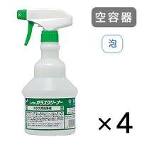 ニイタカ ガラスクリーナー専用 広口ワイド スプレーボトル [500mL 空容器 × 4 ] - 詰替ボトル #NI取寄800円