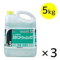 ニイタカ 薬用ハンドウォッシュBG[5kg×3] - 逆性石けん配合 手洗い石けん液 指定医薬部外品