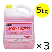 ニイタカ ニイタカ除菌洗剤EP [5kg×3] - 除菌洗剤剤
