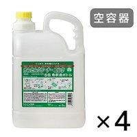 ニイタカ かんたんクリーナーコンク専用 5L広口希釈ボトル [5L 空容器 × 4 ] - 詰替ボトル