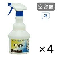 ニイタカ ノロスター専用広口ワイドスプレーボトル [500mL 空容器 ×4] - 詰替ボトル #NI取寄800円