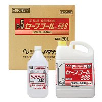 ニイタカ セーフコール58S - アルコール製剤 #NI取寄1,080円