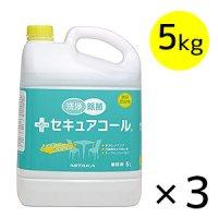 ニイタカ セキュアコール[5L×3] - 洗浄+除菌製剤 #NI取寄800円
