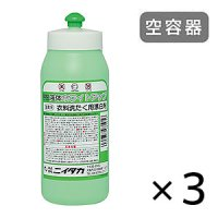 ニイタカ 液体ホワイトアップ専用小分け容器 [500mL 空容器 ×3] - 詰替ボトル