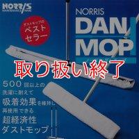 【取扱い終了】ノーリス ダンモップ ハンドル&ホルダーセット(クロス1枚付)