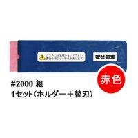 オーブ・テック 鬼に金棒 No.30 (ホルダー+刃)セット 赤色 - #2000