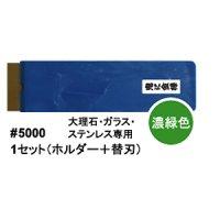 オーブ・テック 鬼に金棒 No.30 (ホルダー+刃)セット 濃緑色 - #5000