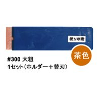 オーブ・テック 鬼に金棒 No.30 (ホルダー+刃)セット 茶色 - #300