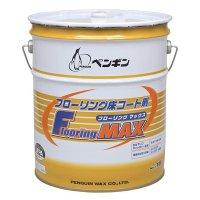 ■送料無料・5缶以上での注文はこちら■ペンギンワックス フローリングマックス 18L - フローリング床コート剤【代引不可・個人宅配送不可】
