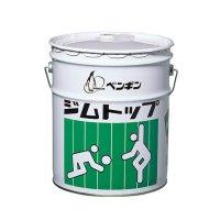 ■送料無料・5缶以上での注文はこちら■ペンギンワックス ジムトップ 18L - 体育館用ワックス【代引不可・個人宅配送不可】