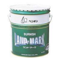 ■送料無料・5缶以上での注文はこちら■ペンギンワックス ランドマーク 18L【代引不可・個人宅配送不可】
