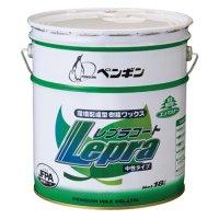 ■送料無料・5缶以上での注文はこちら■ペンギンワックス レプラコート 18L【代引不可・個人宅配送不可】