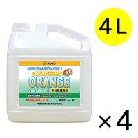 ペンギンワックス オレンジニュートラルSE 4L×4本 - 日常清拭作業用 中性除菌洗剤