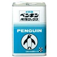 ■送料無料・5缶以上での注文はこちら■ペンギンワックス スーパー水性ワックス 18L【代引不可・個人宅配送不可】