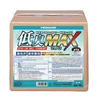 ■〜2020年4月30日まで ★新発売記念キャンペーン★ 2箱ご購入で特別価格!■ペンギンワックス 低臭MAX(低臭マックス)  18L - 超低臭・ストレスフリー 樹脂ワックス