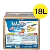 ペンギンワックス トイレクリーナーEX 酸性タイプ 18L - スルファミン酸採用で高い溶解力と低刺激