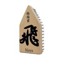 クオリティ 極線君 飛(hisya) - 将棋の駒型エンボス洗浄用ブラシ