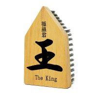 クオリティ 極線君 王(The King) - 将棋の駒型エンボス洗浄用ブラシ