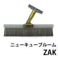 クオリティ ニューQ-BROOM-ZAK(キューブルームザク) ケース付き - 剥離作業ピーリング用ほうき