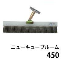 クオリティ ニューQ-BROOM(キューブルーム)450 ケース付き - 剥離剤レベリング用ほうき