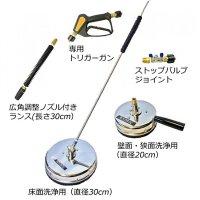 レボテック 高圧洗浄らくらくセット - 高圧洗浄ツール【代引不可】