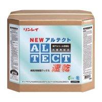 リンレイ NEWアルテクト速乾[18L] - 耐アルコール性特化病院用樹脂ワックス