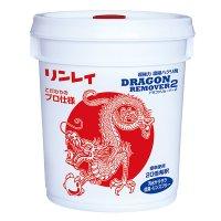リンレイ ドラゴンリムーバー2 [18L] - 超強力濃縮ハクリ剤