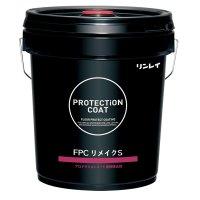 リンレイ FPC リメイクS[18L] - プロテクションコート専用 皮膜除去剤