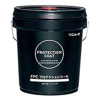 リンレイ FPC プロテクションコート 18L - 水系1液タイプのウレタンコーティング剤