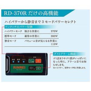 画像2: リンレイ RD-370R - 静音・ハイパワー業務用ドライバキューム[紙パック/布製ダストバッグ]