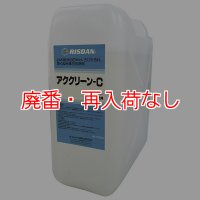 【廃番・再入荷なし】リスダン アククリーンC[20L] - 木部日焼け・アク抜き漂白剤