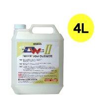 リスダン ドライワックスオフII [4L] - まったく汚水が出ないフローリング用剥離剤