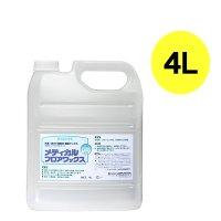 リスダン メディカルフロアワックス[4L] - 抗菌・防カビ剤配合樹脂ワックス