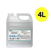 リスダン スクールクリーンエコ[4L] - 除菌・洗浄アルカリ電解水
